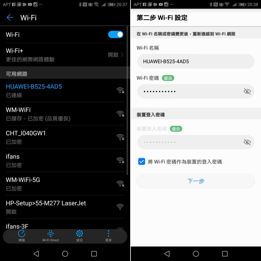 HUAWEI B525s-65a 4G 無線路由分享器開箱 (6).png