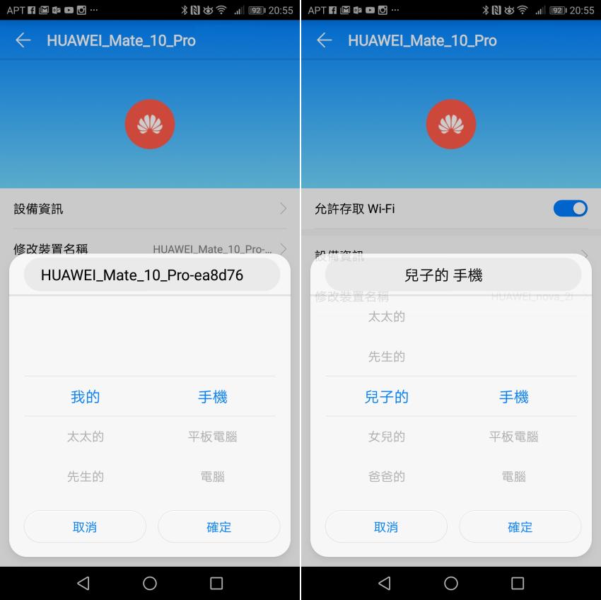 HUAWEI B525s-65a 4G 無線路由分享器開箱 (14).png