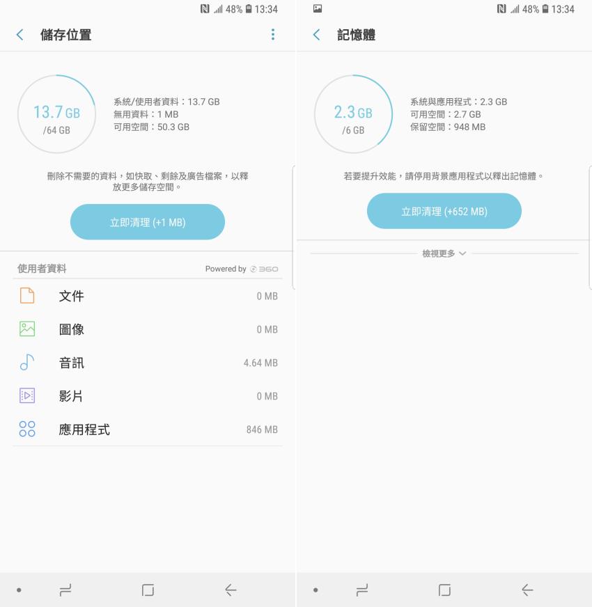 Samsung Galaxy S9+功能操作介面 (2).png