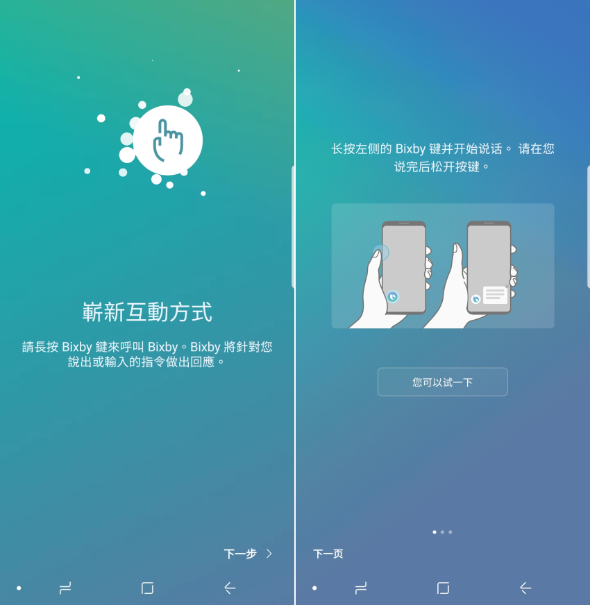 Samsung Galaxy S9+功能操作介面 (3).png