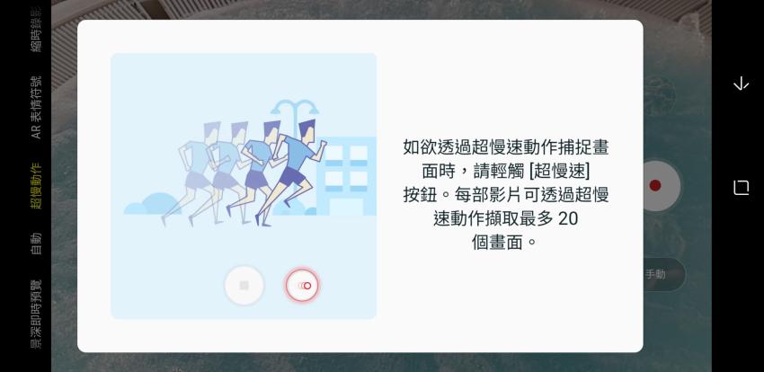 Samsung Galaxy S9+功能操作介面 (4).png