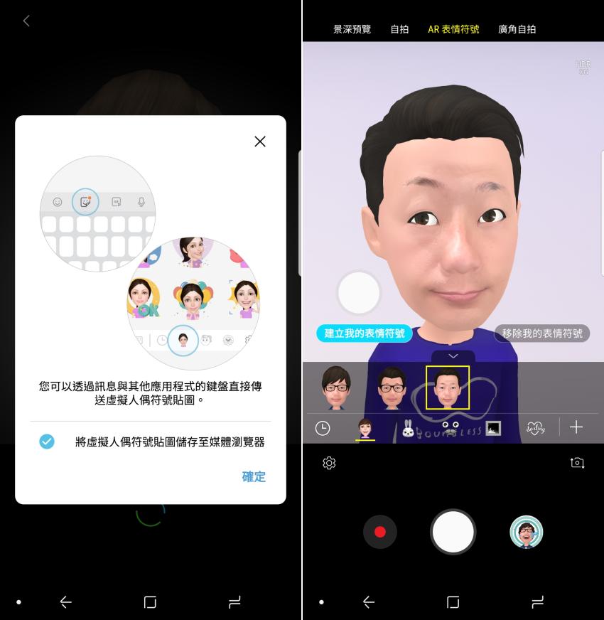 Samsung Galaxy S9+功能操作介面 (7).png