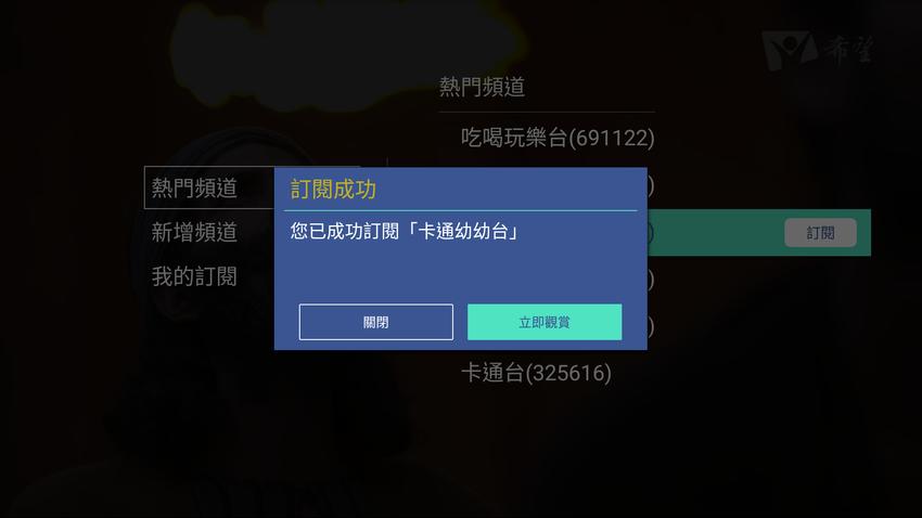 OVO B6 操作畫面-開箱 (10).png