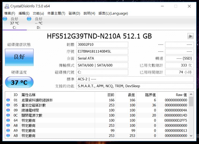 LG gram 輕巧筆記型電腦開箱-效能測試 (27).png