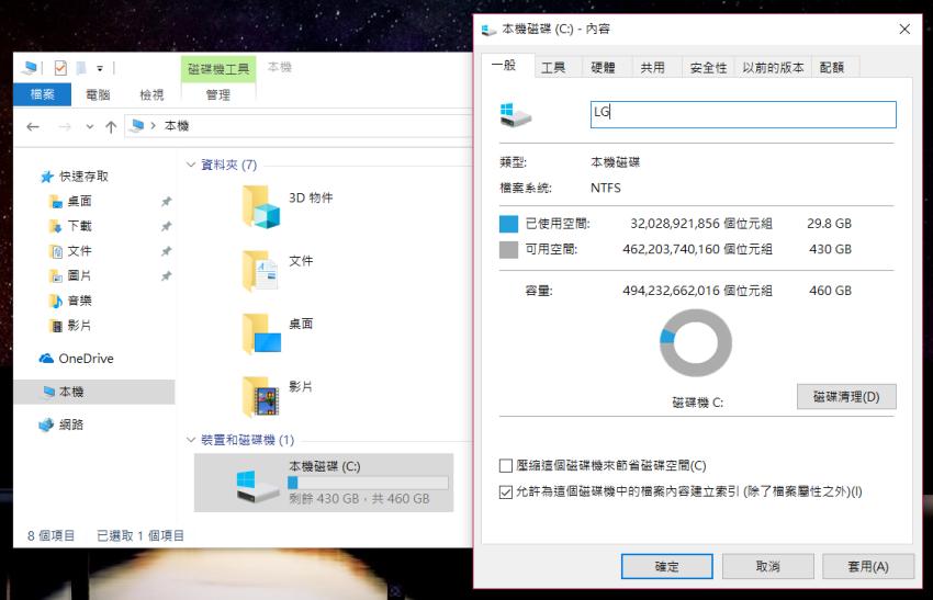 LG gram 輕巧筆記型電腦開箱-效能測試 (1).png