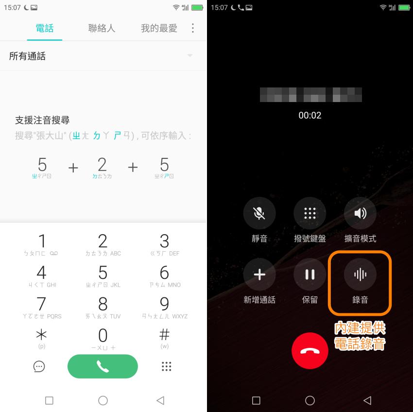 夏普 SHARP AQUOS S3 開箱-畫面 (3).png