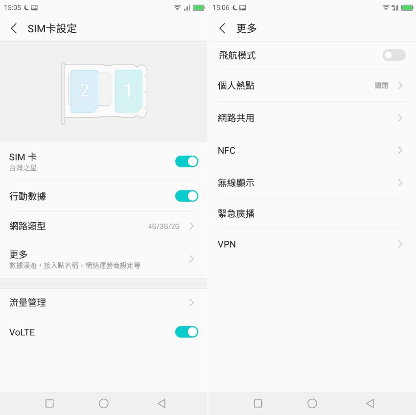 夏普 SHARP AQUOS S3 開箱-畫面 (2).png