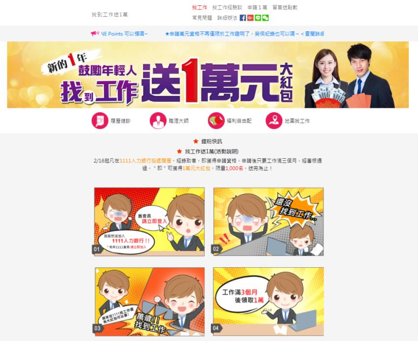1111人力銀行 (3).png