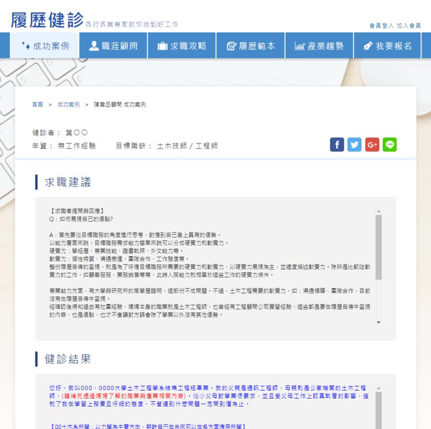 1111人力銀行 (4).png