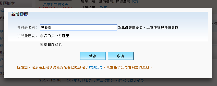 1111人力銀行 (14).png