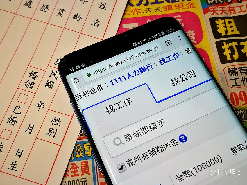 1111 人力銀行 (20).png