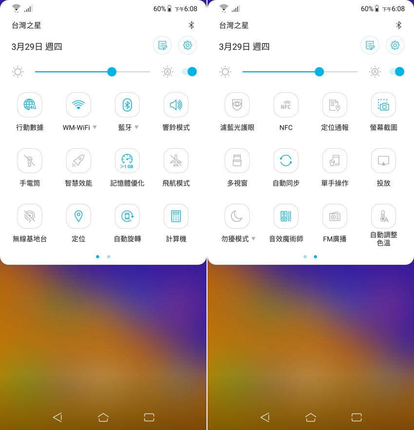 ASUS 華碩 ZenFone 5 操作畫面 (ifans) (5).png