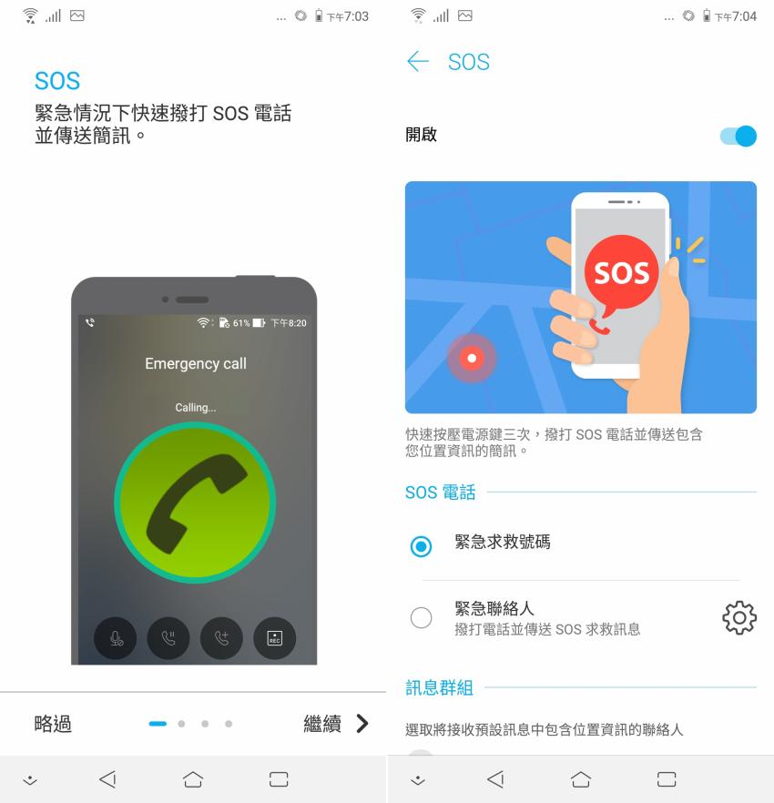 ASUS 華碩 ZenFone 5 操作畫面 (ifans) (6).png