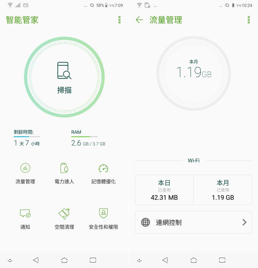 ASUS 華碩 ZenFone 5 操作畫面 (ifans) (8).png