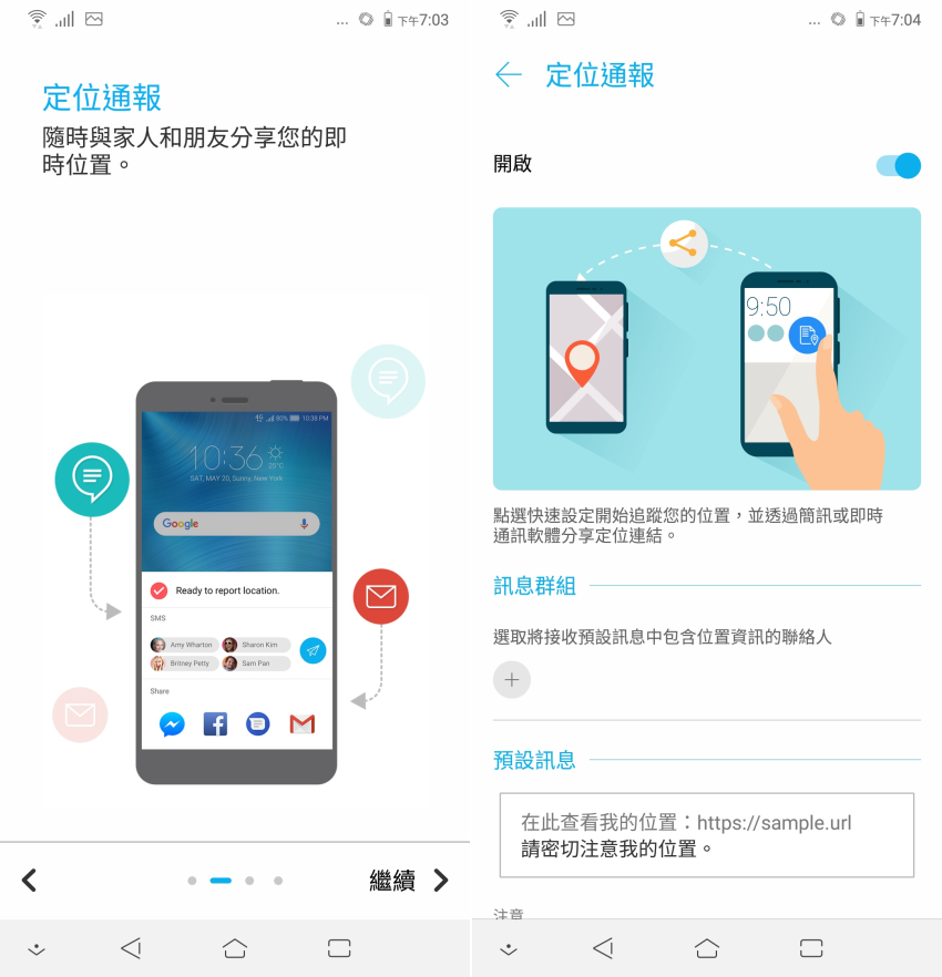ASUS 華碩 ZenFone 5 操作畫面 (ifans) (7).png