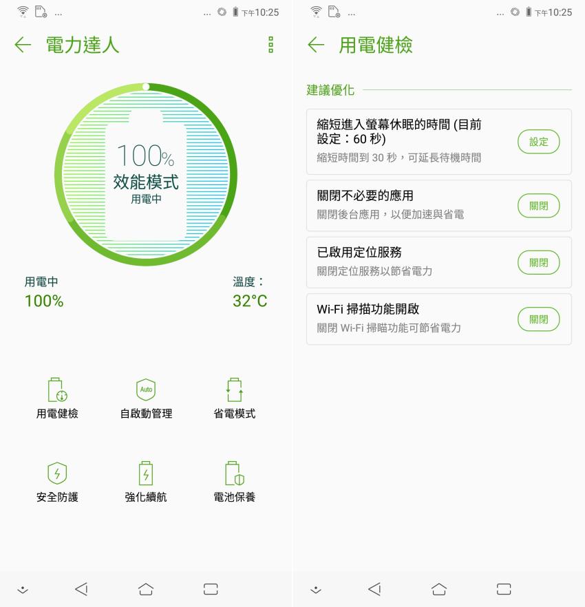 ASUS 華碩 ZenFone 5 操作畫面 (ifans) (11).png