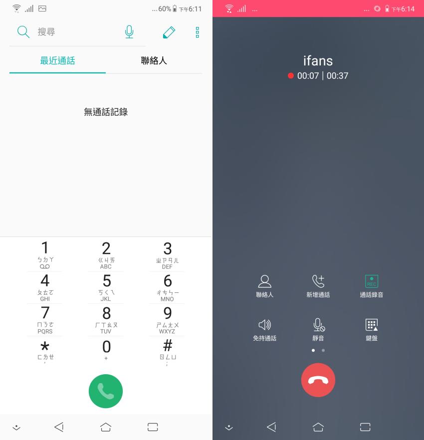 ASUS 華碩 ZenFone 5 操作畫面 (ifans) (12).png