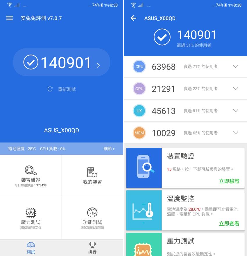 ASUS 華碩 ZenFone 5 操作畫面 (ifans) (13).png