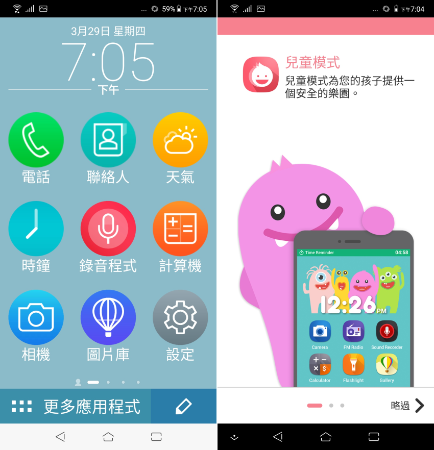 ASUS 華碩 ZenFone 5 操作畫面 (ifans) (18).png