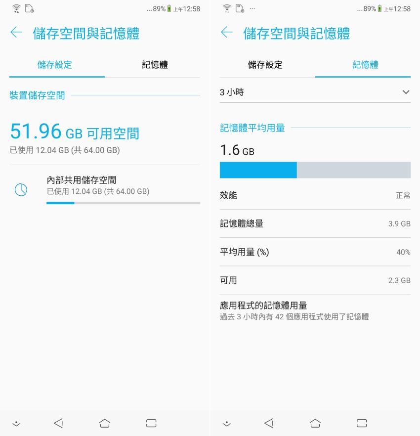 ASUS 華碩 ZenFone 5 操作畫面 (ifans) (17).png