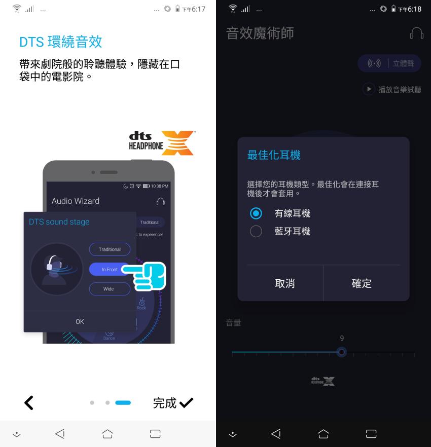 ASUS 華碩 ZenFone 5 操作畫面 (ifans) (22).png