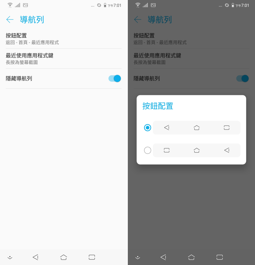 ASUS 華碩 ZenFone 5 操作畫面 (ifans) (24).png