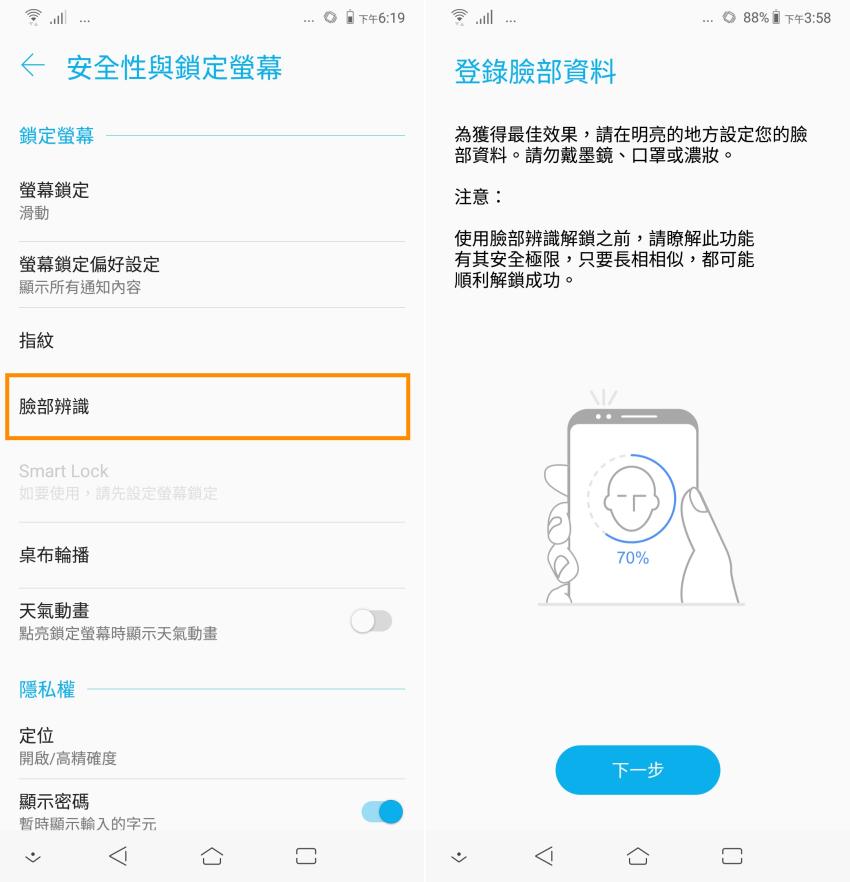 ASUS 華碩 ZenFone 5 操作畫面 (ifans) (25).png