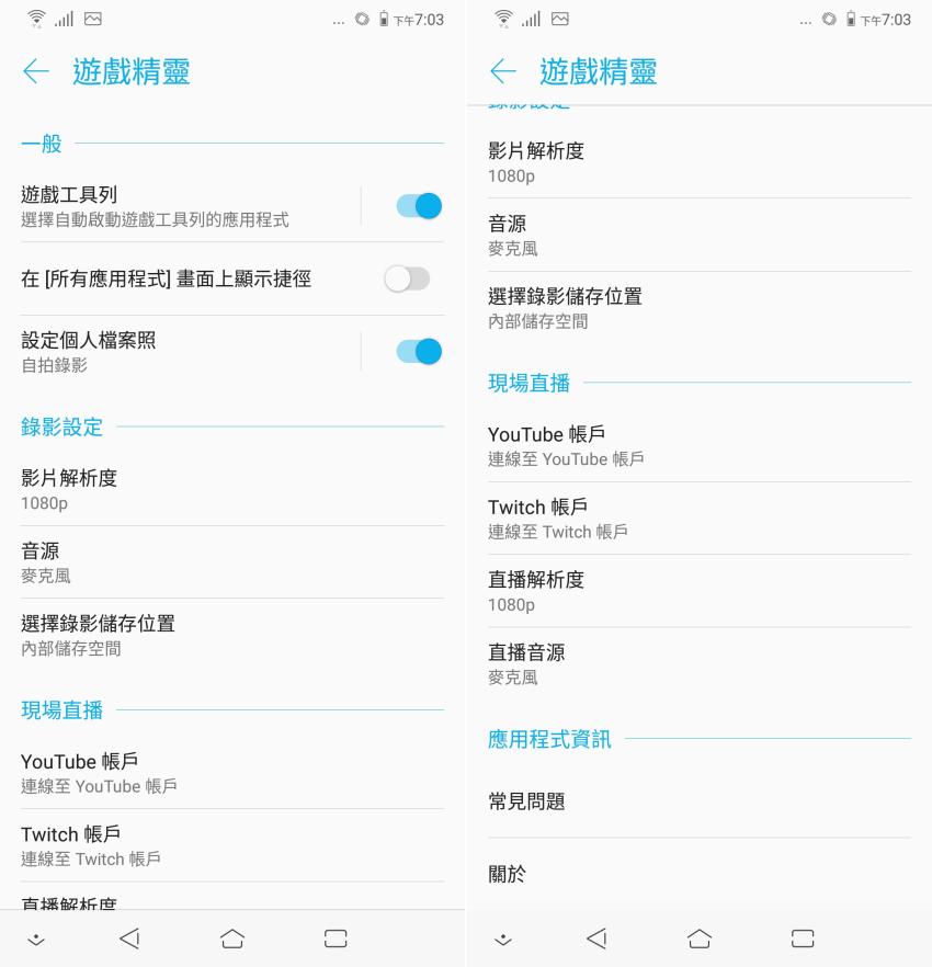 ASUS 華碩 ZenFone 5 操作畫面 (ifans) (28).png