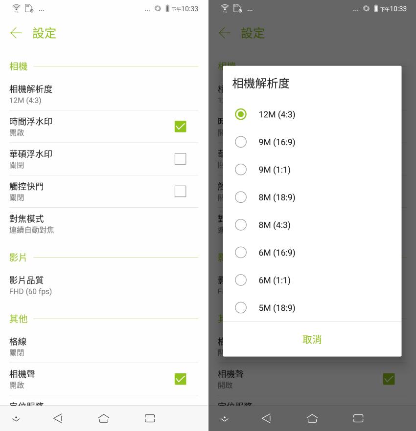 ASUS 華碩 ZenFone 5 操作畫面 (ifans) (31).png