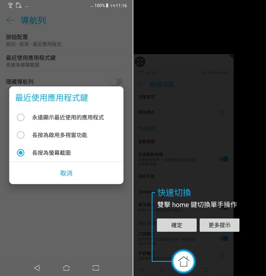 ASUS 華碩 ZenFone 5 操作畫面 (ifans) (33).png