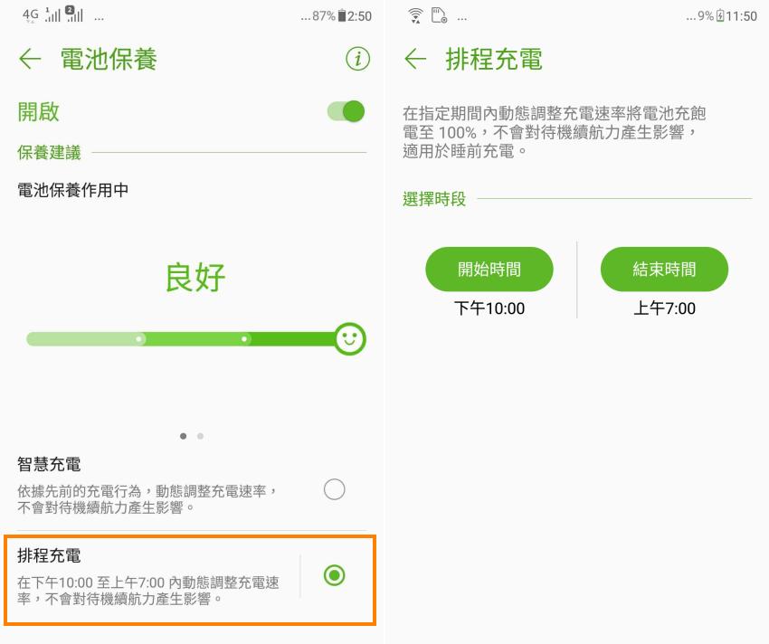 ASUS 華碩 ZenFone 5 操作畫面 (ifans) (42).png
