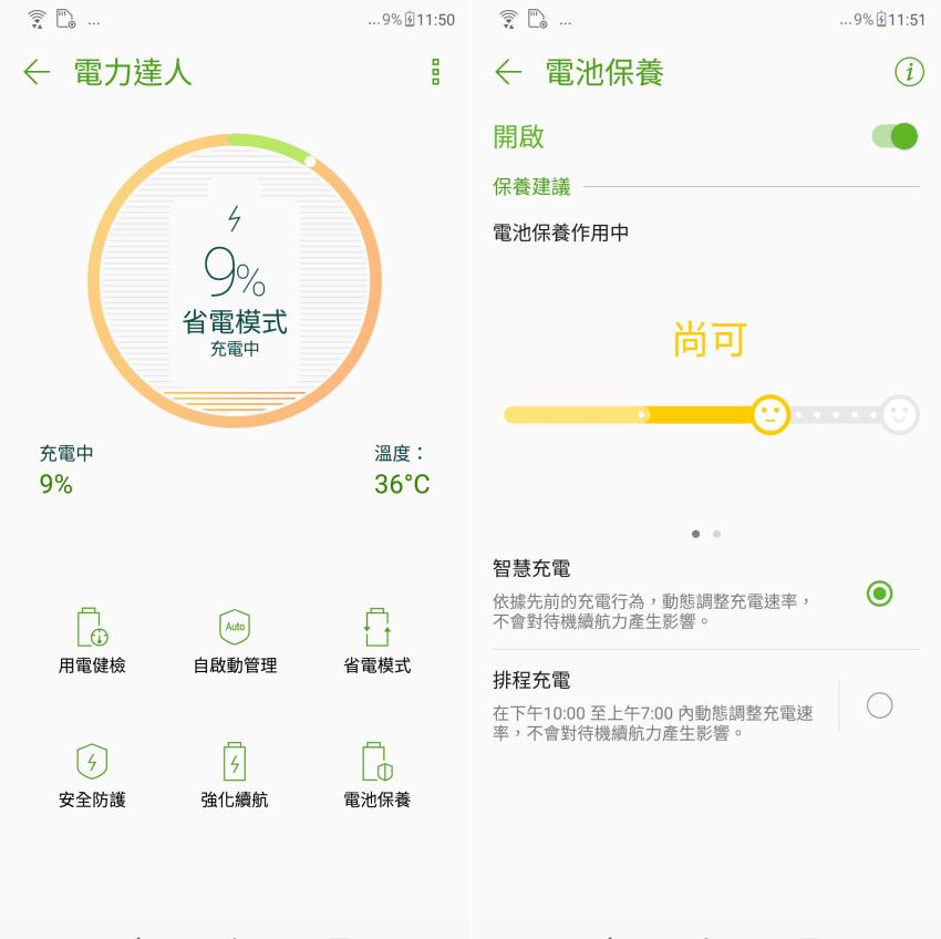ASUS 華碩 ZenFone 5 操作畫面 (ifans) (41).png