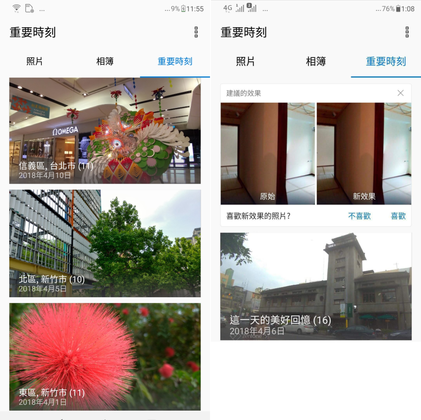 ASUS 華碩 ZenFone 5 操作畫面 (ifans) (40).png