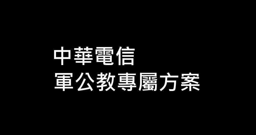中華電信公教人員方案