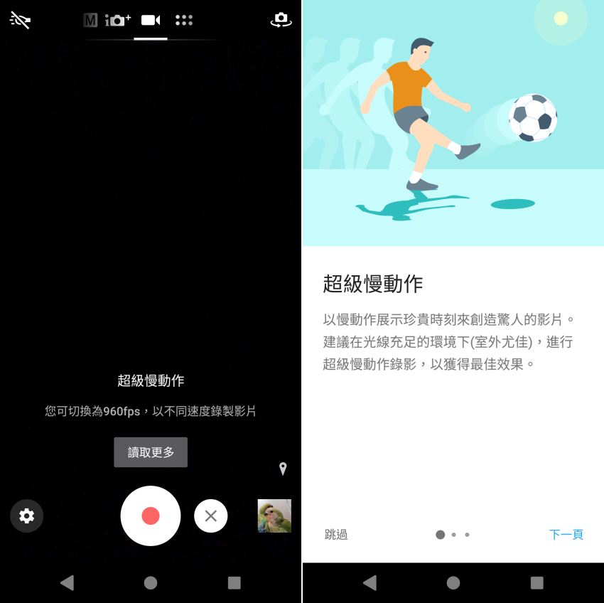 SONY Xperia XZ2 系統畫面 (ifans 林小旭) 11.png