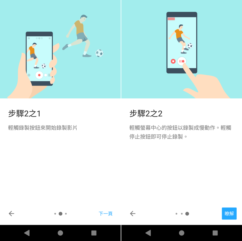SONY Xperia XZ2 系統畫面 (ifans 林小旭) 12.png