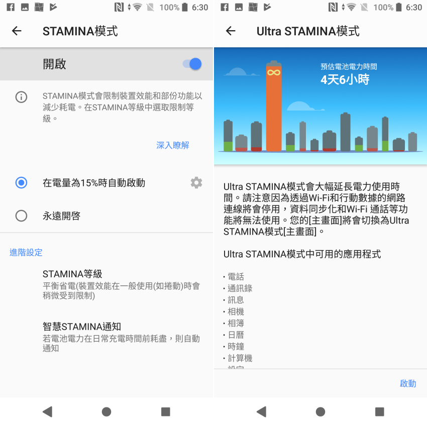 SONY Xperia XZ2 系統畫面 (ifans 林小旭) 13.png