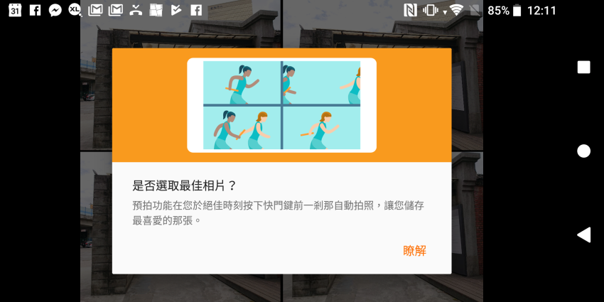 SONY Xperia XZ2 系統畫面 (ifans 林小旭) 15.png