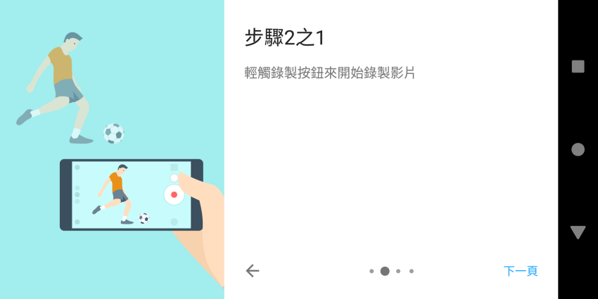 SONY Xperia XZ2 系統畫面 (ifans 林小旭) 17.png
