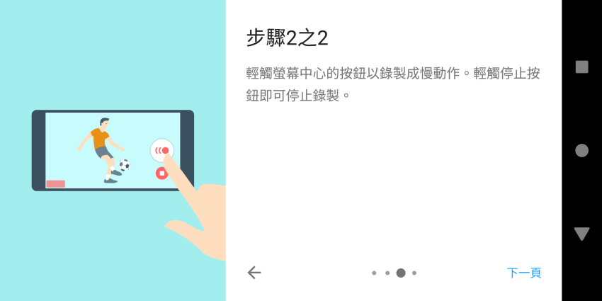 SONY Xperia XZ2 系統畫面 (ifans 林小旭) 18.png