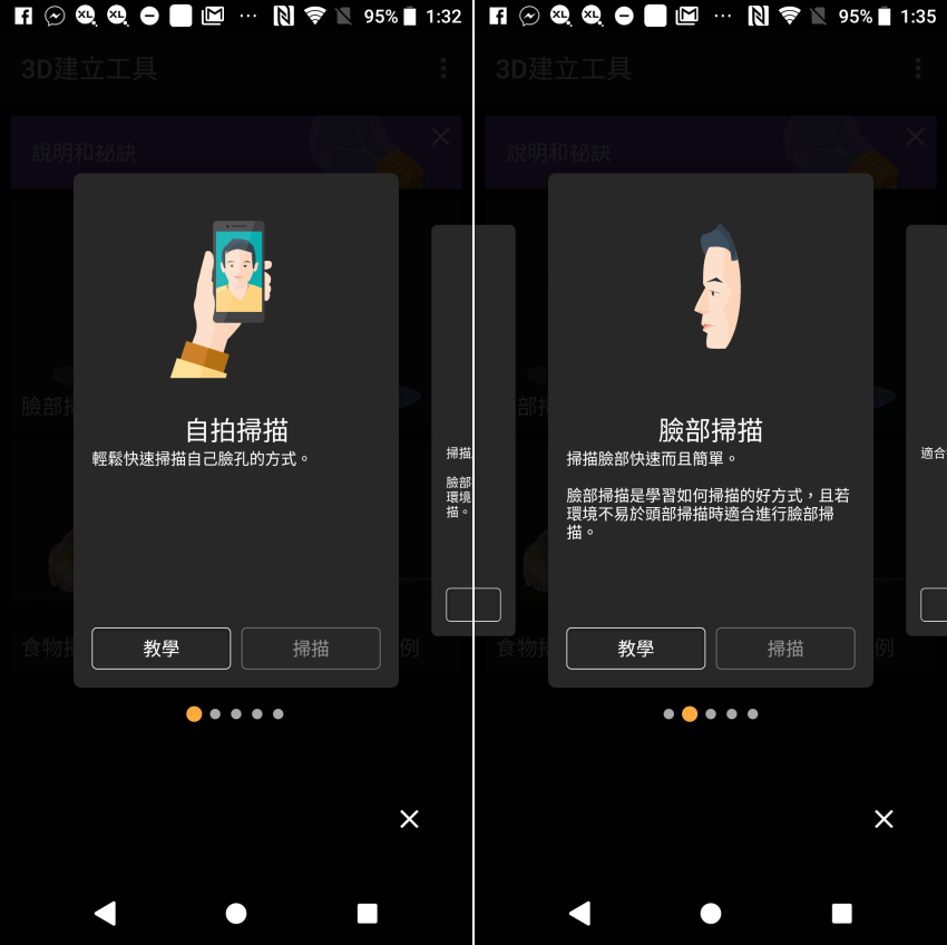 SONY Xperia XZ2 系統畫面 (ifans 林小旭) 25.png