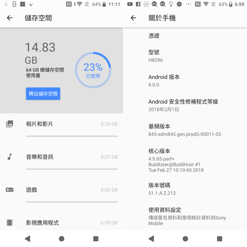 SONY Xperia XZ2 系統畫面 (ifans 林小旭) 27.png