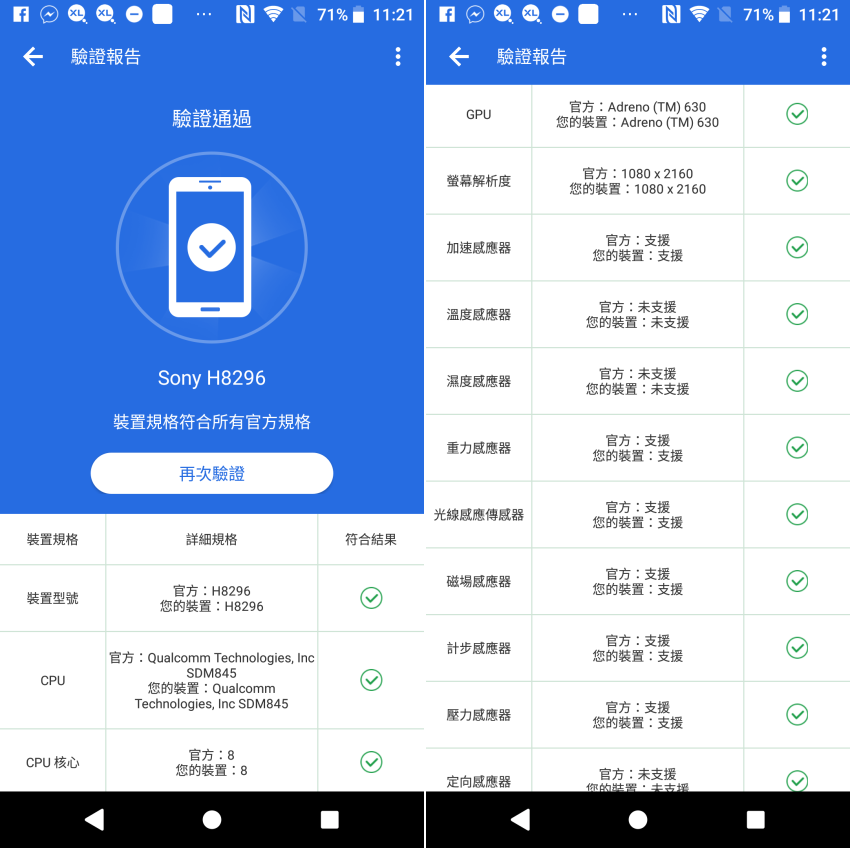 SONY Xperia XZ2 系統畫面 (ifans 林小旭) 05.png