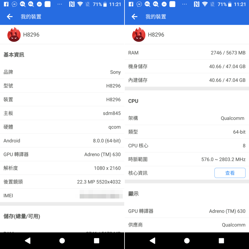 SONY Xperia XZ2 系統畫面 (ifans 林小旭) 06.png
