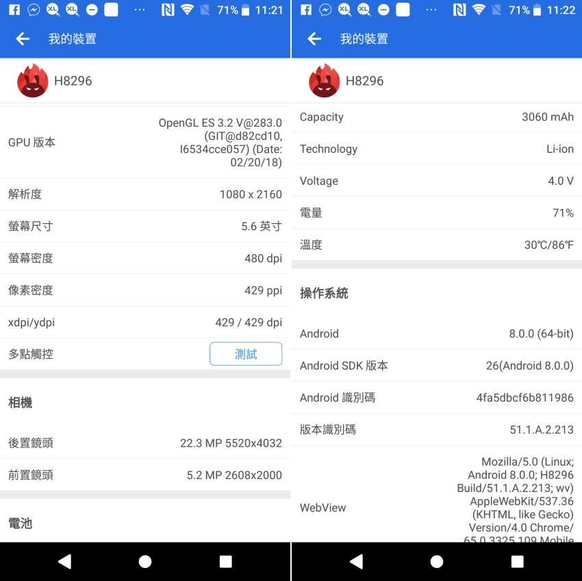 SONY Xperia XZ2 系統畫面 (ifans 林小旭) 07.png