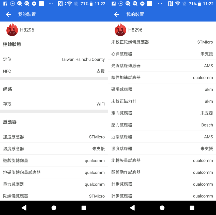 SONY Xperia XZ2 系統畫面 (ifans 林小旭) 08.png