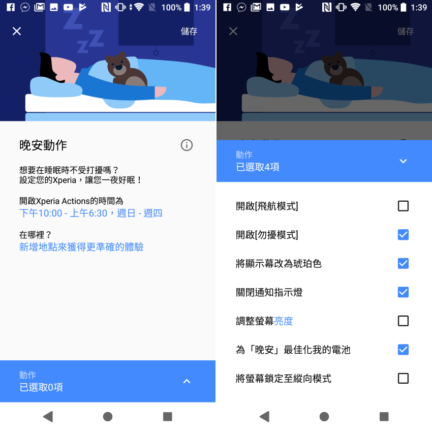 SONY Xperia XZ2 系統畫面 (ifans 林小旭) 31.png