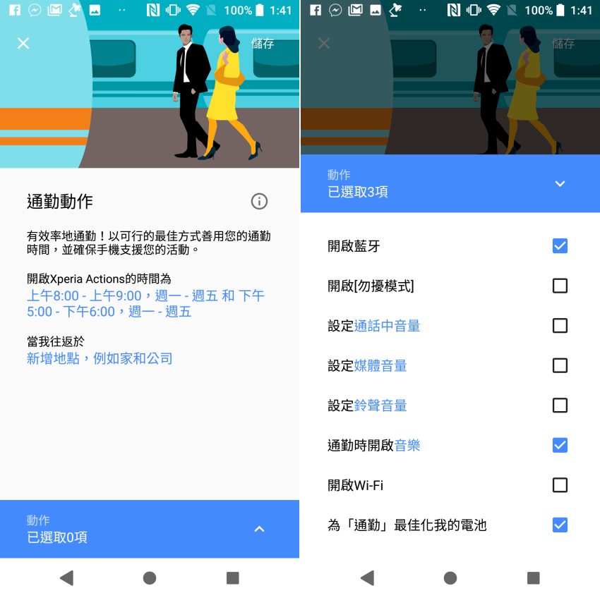 SONY Xperia XZ2 系統畫面 (ifans 林小旭) 34.png