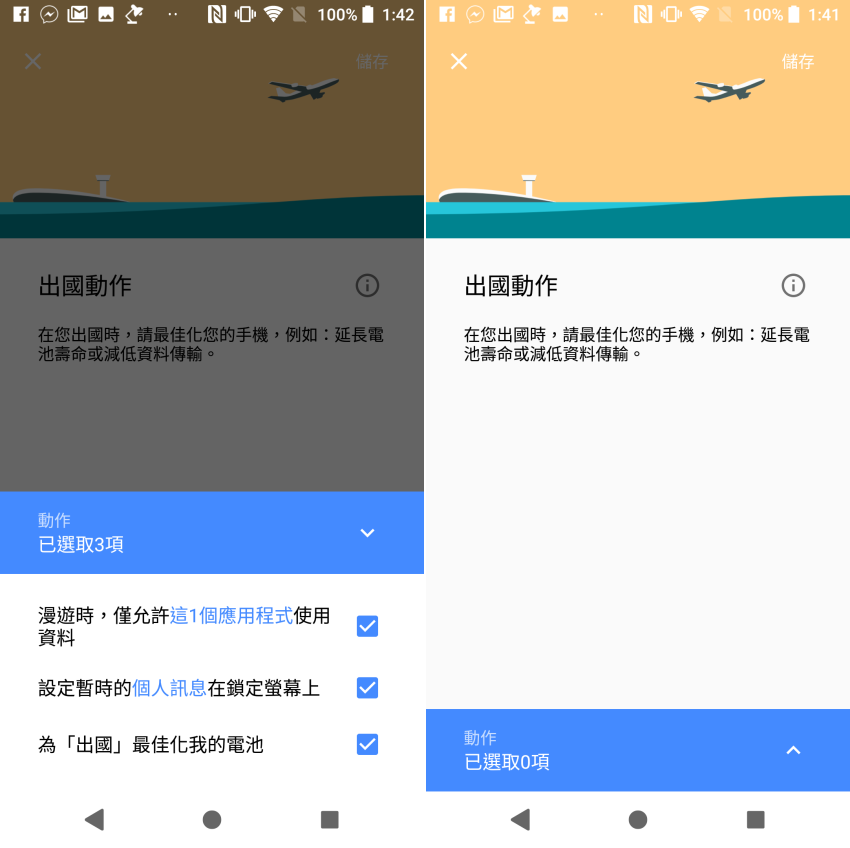 SONY Xperia XZ2 系統畫面 (ifans 林小旭) 35.png