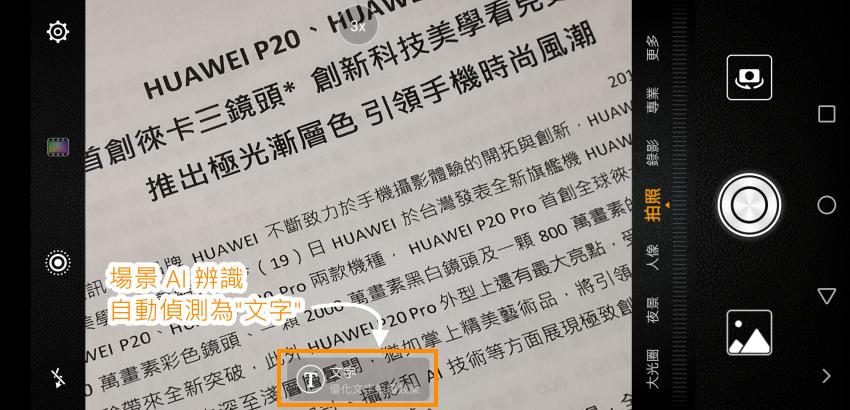 HUAWEI P20 Plus (ifans 林小旭) 操作畫面 20.png